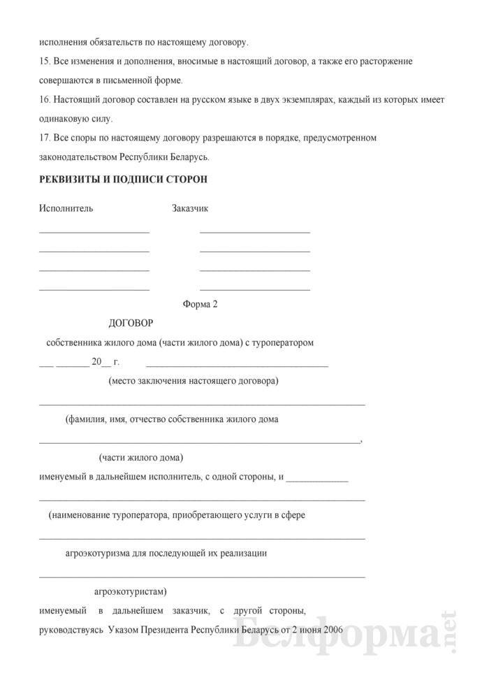 Типовой договор на оказание услуг в сфере агроэкотуризма. Страница 4