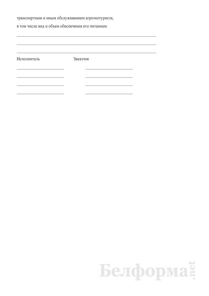 Типовой договор на оказание услуг в сфере агроэкотуризма. Страница 8