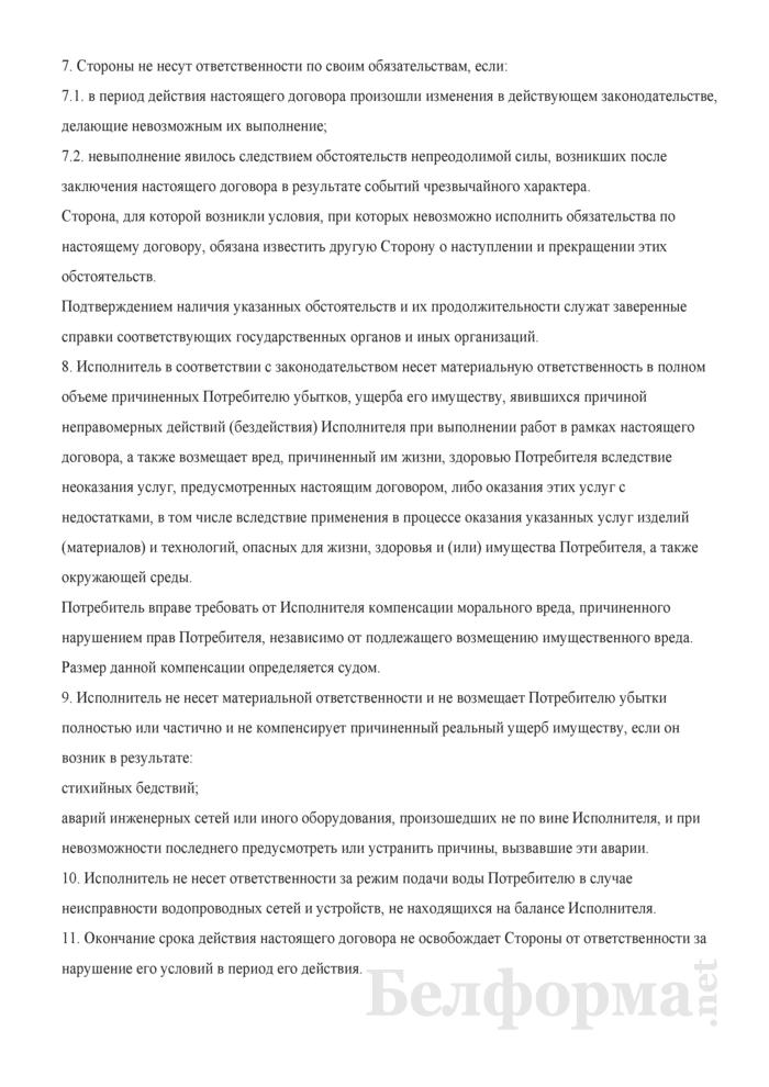 Типовой договор на оказание услуги по водоснабжению из водоразборной колонки. Страница 3
