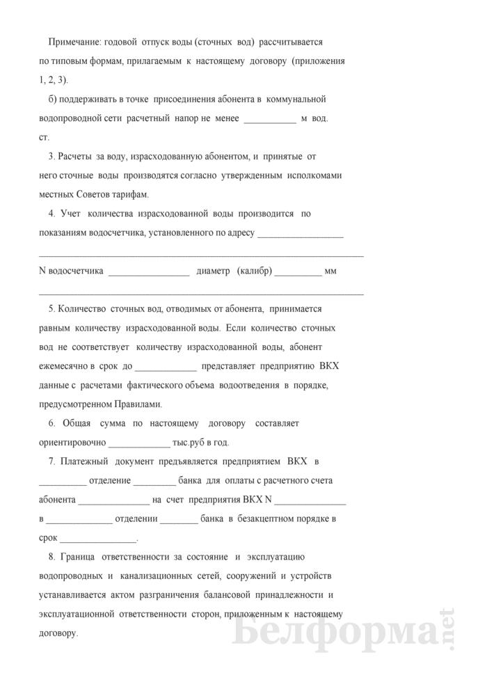 Типовой договор на отпуск воды и прием сточных вод. Страница 2