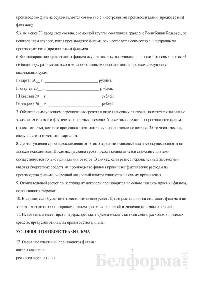 Типовой договор на производство национального фильма. Страница 2