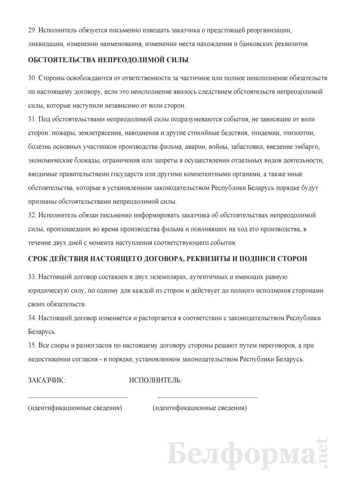 Типовой договор на производство национального фильма. Страница 6