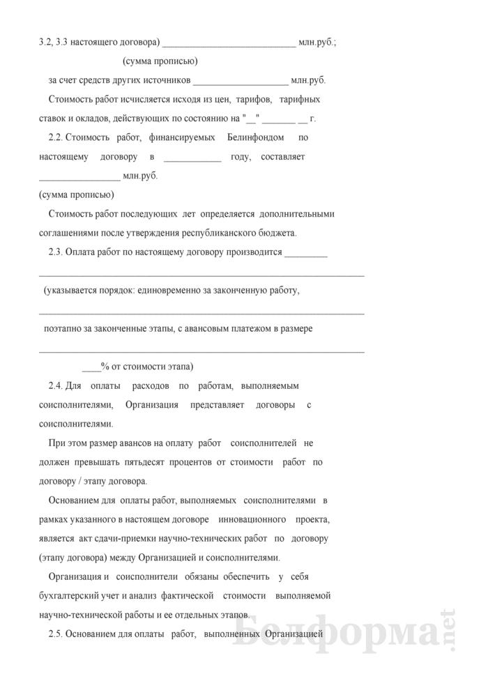 Типовой договор на создание (передачу) научно-технической продукции и финансирование инновационного проекта на возвратной основе. Страница 3