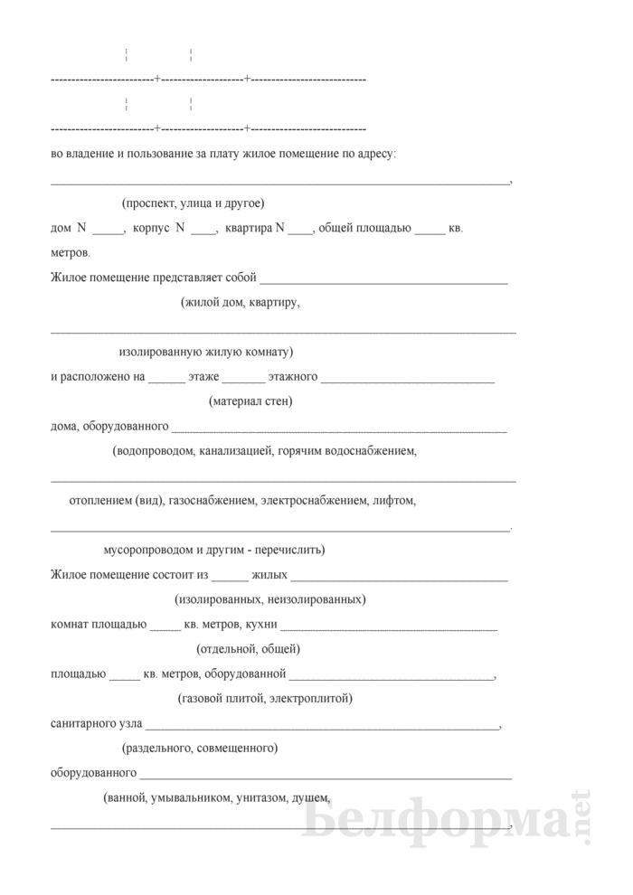 Типовой договор найма жилого помещения (части жилого помещения), принадлежащего обязанным лицам на праве собственности. Страница 2