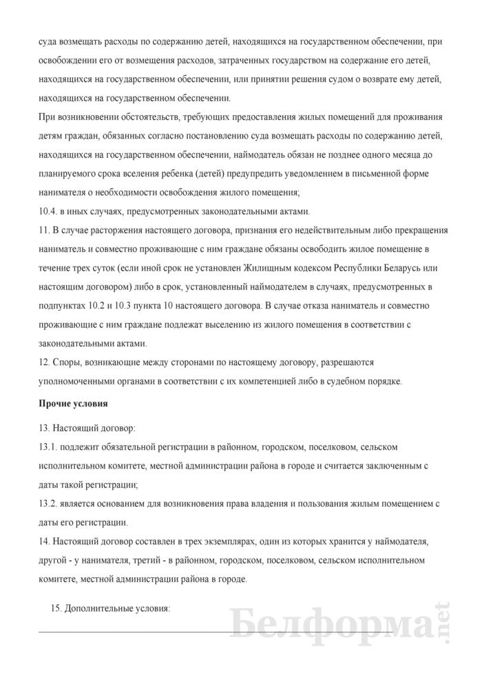 Типовой договор найма жилого помещения (части жилого помещения), принадлежащего обязанным лицам на праве собственности. Страница 6