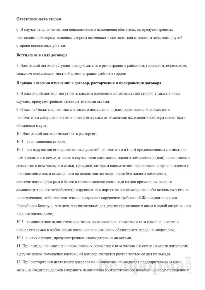 Типовой договор найма жилого помещения государственного жилищного фонда. Страница 7