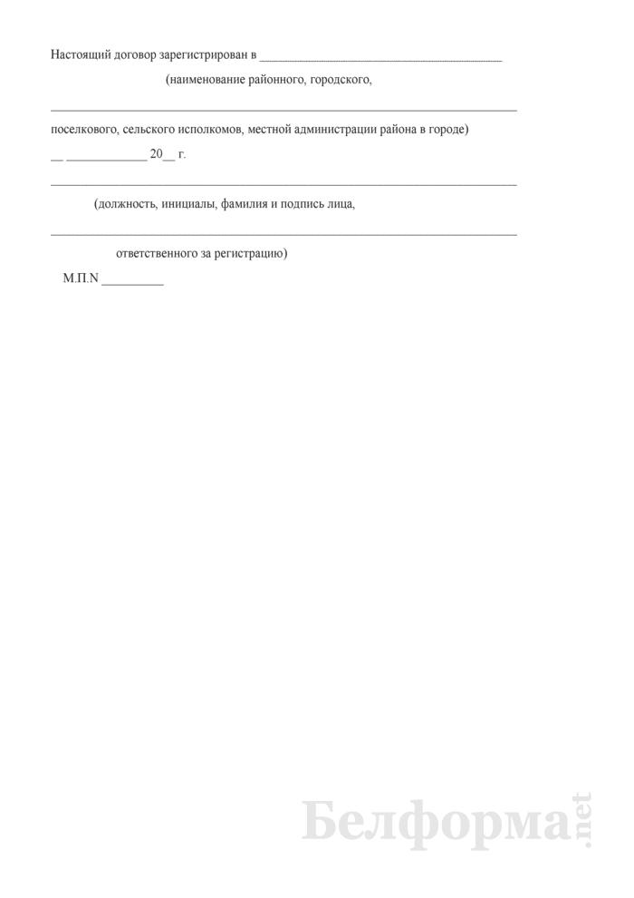 Типовой договор найма жилого помещения государственного жилищного фонда. Страница 9