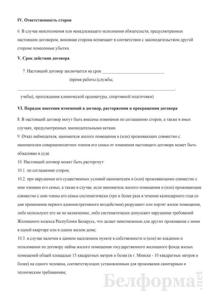 Типовой договор найма жилого помещения государственного жилищного фонда в общежитии. Страница 5