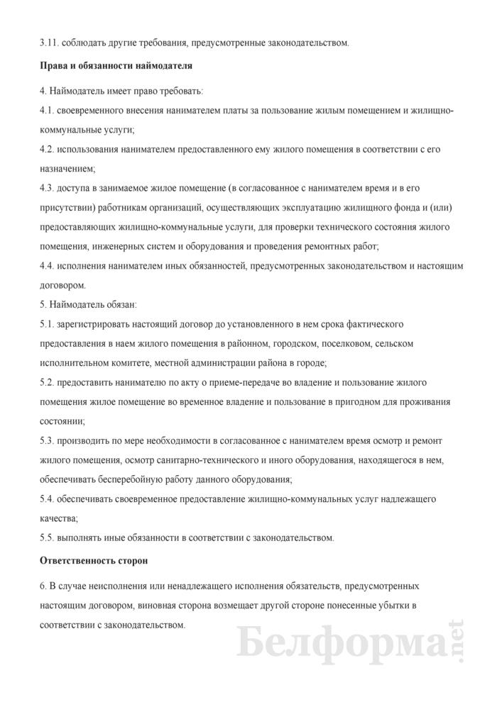 Типовой договор найма жилого помещения коммерческого использования государственного жилищного фонда. Страница 5