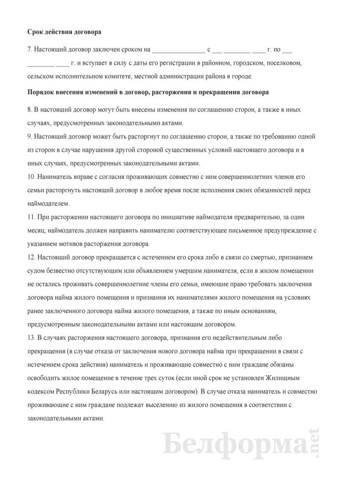 Типовой договор найма жилого помещения коммерческого использования государственного жилищного фонда. Страница 6