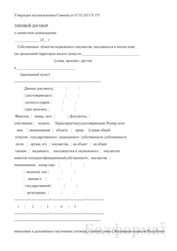 Типовой договор о совместном домовладении. Страница 1
