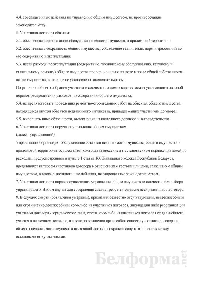 Типовой договор о совместном домовладении. Страница 3