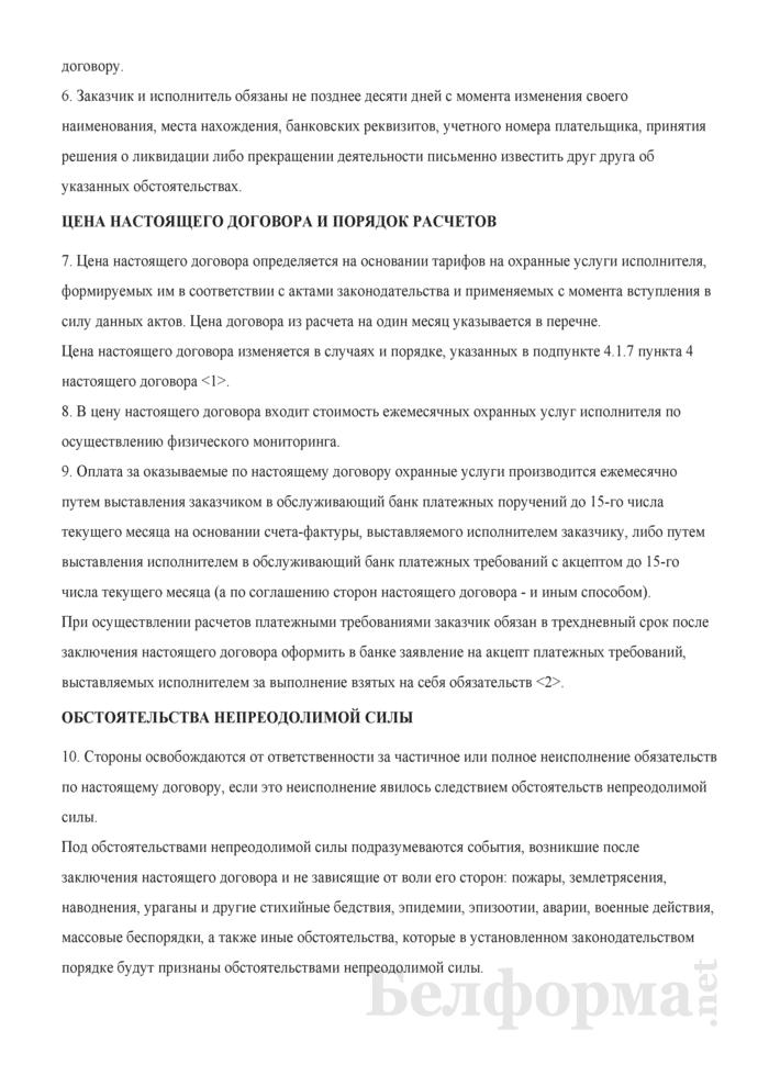 Типовой договор об оказании Департаментом охраны Министерства внутренних дел охранных услуг по физическому мониторингу осуществления охраны объектов работниками охраны организаций. Страница 4