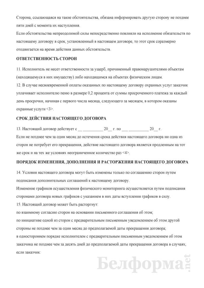 Типовой договор об оказании Департаментом охраны Министерства внутренних дел охранных услуг по физическому мониторингу осуществления охраны объектов работниками охраны организаций. Страница 5