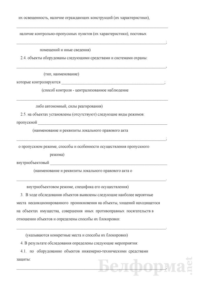 Типовой договор об оказании Департаментом охраны Министерства внутренних дел охранных услуг по обследованию объектов и выдаче рекомендаций по организации, осуществлению и совершенствованию их охраны. Страница 11