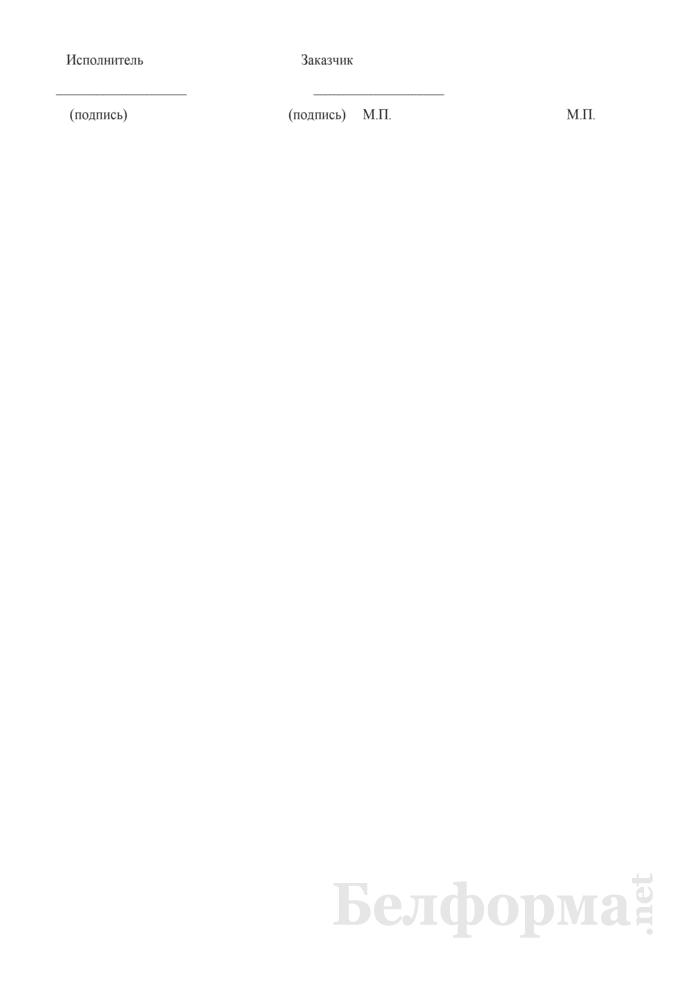 Типовой договор об оказании Департаментом охраны Министерства внутренних дел охранных услуг по обследованию объектов и выдаче рекомендаций по организации, осуществлению и совершенствованию их охраны. Страница 13