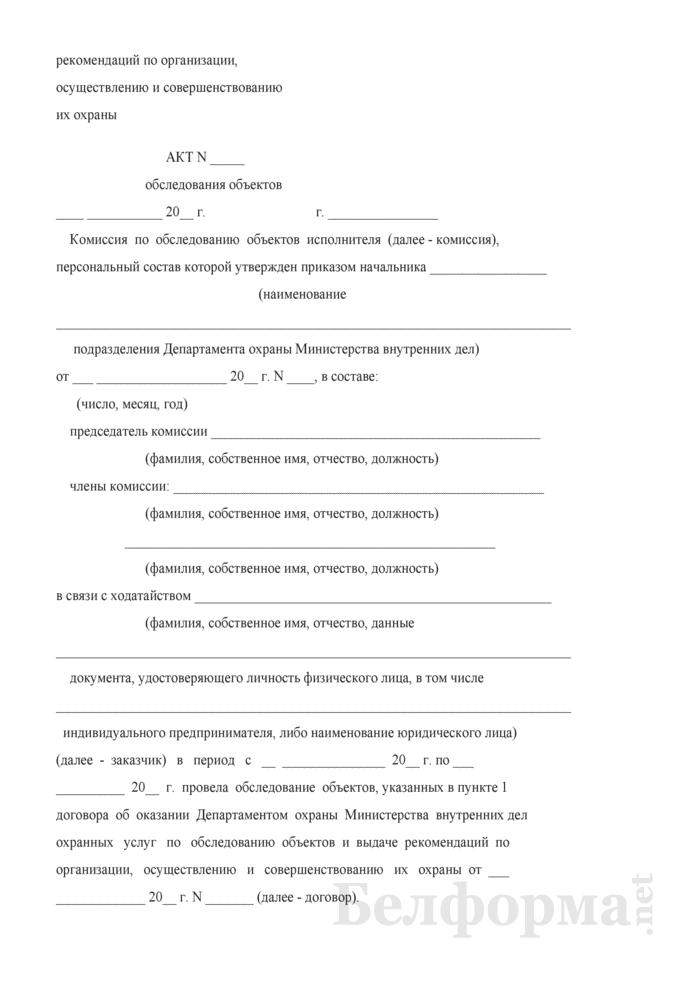 Типовой договор об оказании Департаментом охраны Министерства внутренних дел охранных услуг по обследованию объектов и выдаче рекомендаций по организации, осуществлению и совершенствованию их охраны. Страница 9