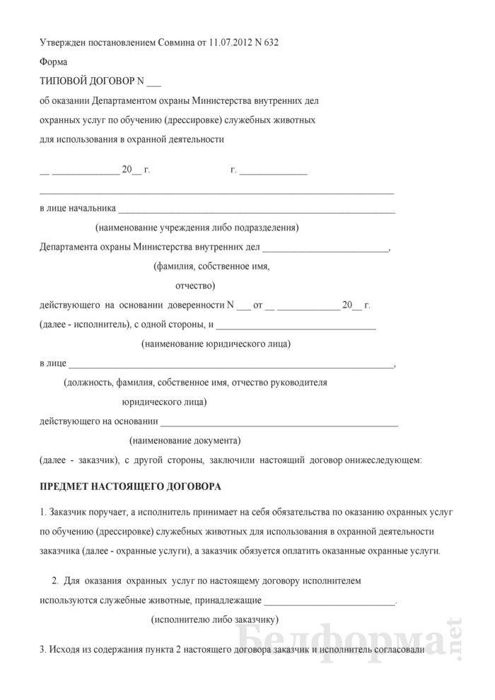 Типовой договор об оказании Департаментом охраны Министерства внутренних дел охранных услуг по обучению (дрессировке) служебных животных для использования в охранной деятельности. Страница 1