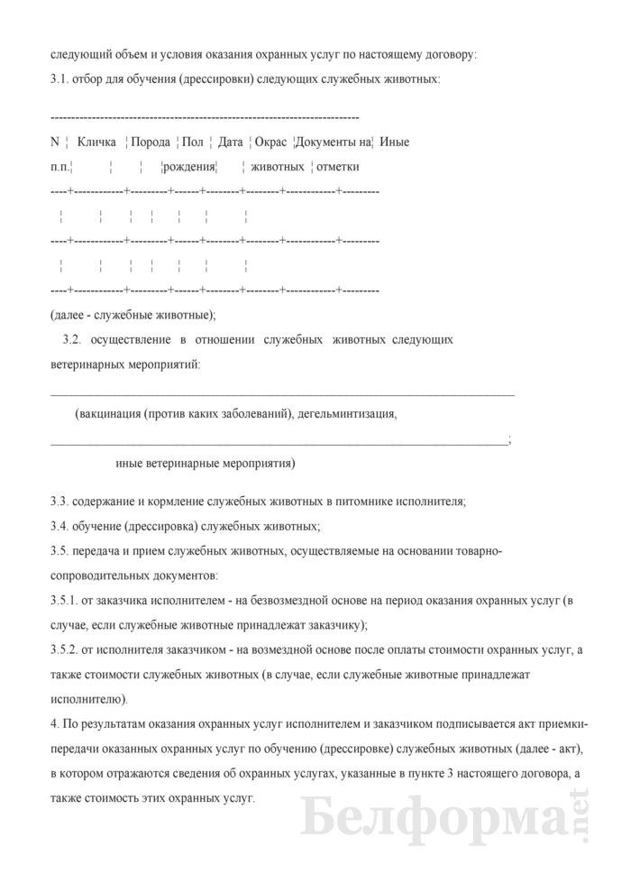 Типовой договор об оказании Департаментом охраны Министерства внутренних дел охранных услуг по обучению (дрессировке) служебных животных для использования в охранной деятельности. Страница 2