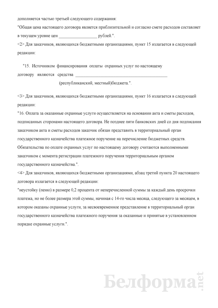 Типовой договор об оказании Департаментом охраны Министерства внутренних дел охранных услуг по обучению (дрессировке) служебных животных для использования в охранной деятельности. Страница 8