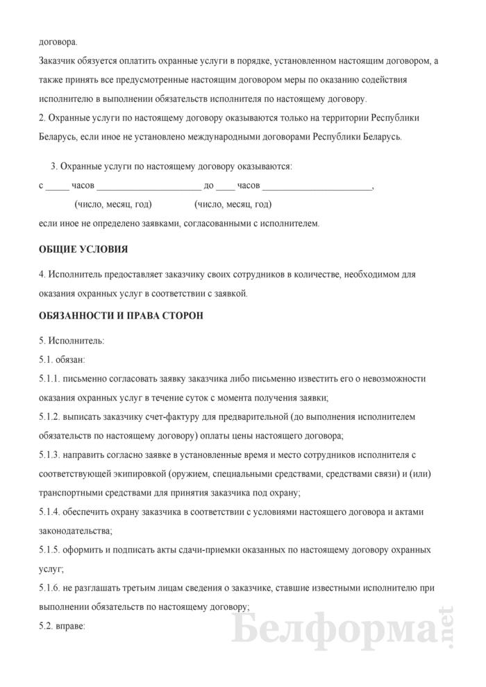 Типовой договор об оказании Департаментом охраны Министерства внутренних дел охранных услуг по охране физических лиц. Страница 2