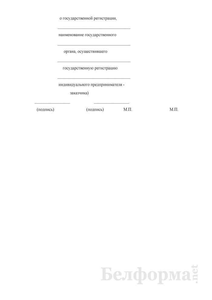 Типовой договор об оказании Департаментом охраны Министерства внутренних дел охранных услуг по охране физических лиц. Страница 7