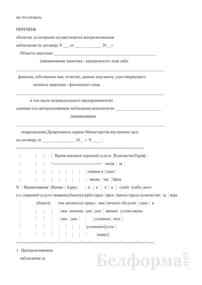 Типовой договор об оказании Департаментом охраны Министерства внутренних дел охранных услуг по передаче сигналов тревоги, поступающих от средств и систем охраны, установленных на объектах юридических либо физических лиц, в том числе индивидуальных предпринимателей, без реагирования на эти сигналы. Страница 13