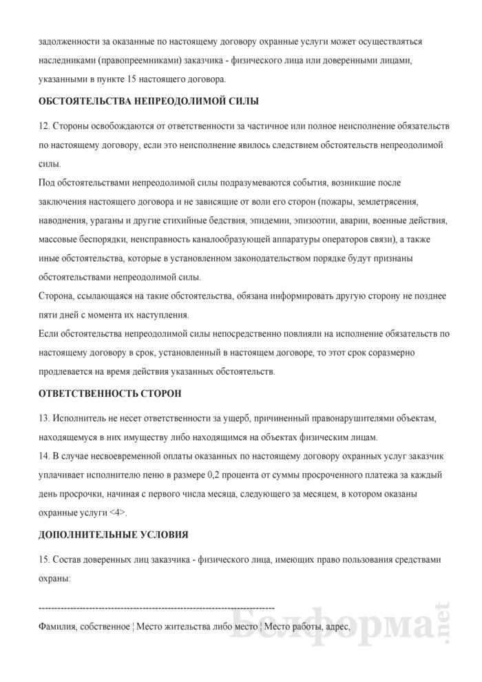 Типовой договор об оказании Департаментом охраны Министерства внутренних дел охранных услуг по передаче сигналов тревоги, поступающих от средств и систем охраны, установленных на объектах юридических либо физических лиц, в том числе индивидуальных предпринимателей, без реагирования на эти сигналы. Страница 8