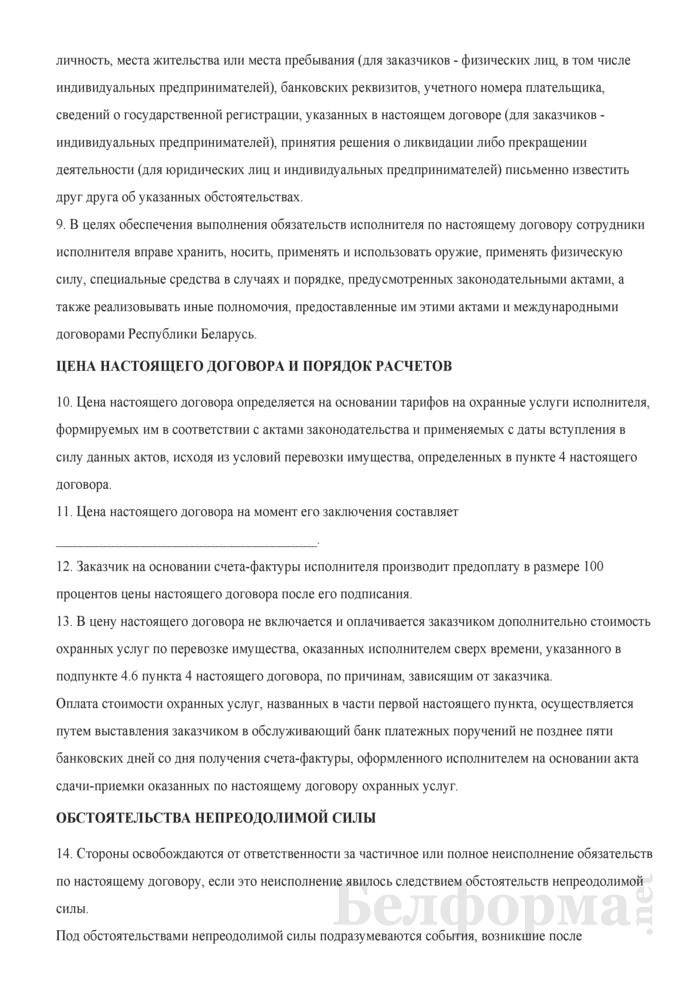 Типовой договор об оказании Департаментом охраны Министерства внутренних дел охранных услуг по перевозке и охране перемещаемого имущества. Страница 5
