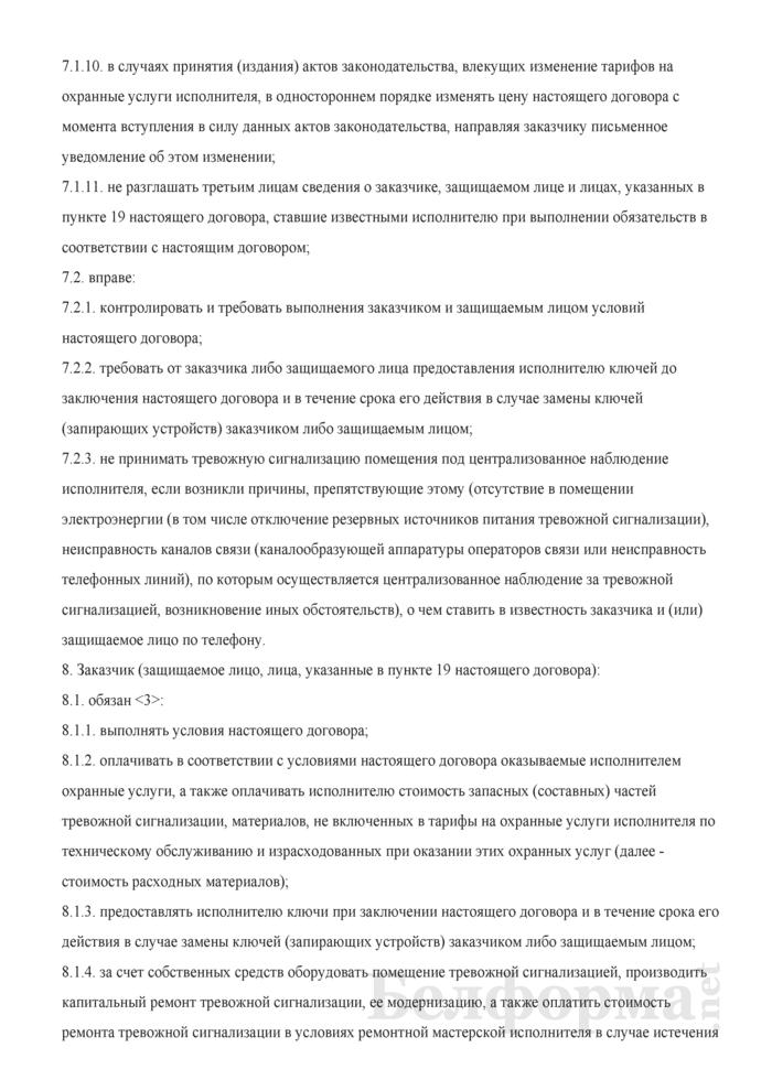 Типовой договор об оказании Департаментом охраны Министерства внутренних дел охранных услуг по приему сигналов тревоги систем тревожной сигнализации, имеющихся в жилых домах (помещениях) защищаемых физических лиц, и реагированию на эти сигналы. Страница 5
