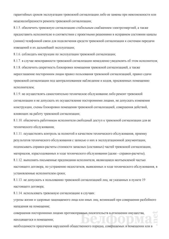 Типовой договор об оказании Департаментом охраны Министерства внутренних дел охранных услуг по приему сигналов тревоги систем тревожной сигнализации, имеющихся в жилых домах (помещениях) защищаемых физических лиц, и реагированию на эти сигналы. Страница 6