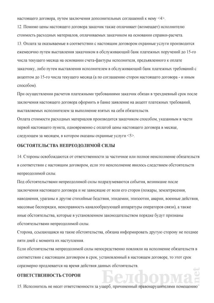 Типовой договор об оказании Департаментом охраны Министерства внутренних дел охранных услуг по приему сигналов тревоги систем тревожной сигнализации, имеющихся в жилых домах (помещениях) защищаемых физических лиц, и реагированию на эти сигналы. Страница 8