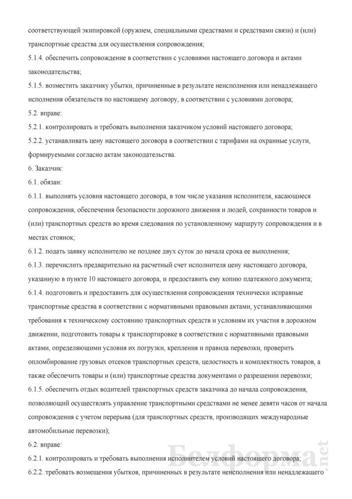 Типовой договор об оказании Департаментом охраны Министерства внутренних дел охранных услуг по сопровождению товаров и (или) транспортных средств. Страница 3