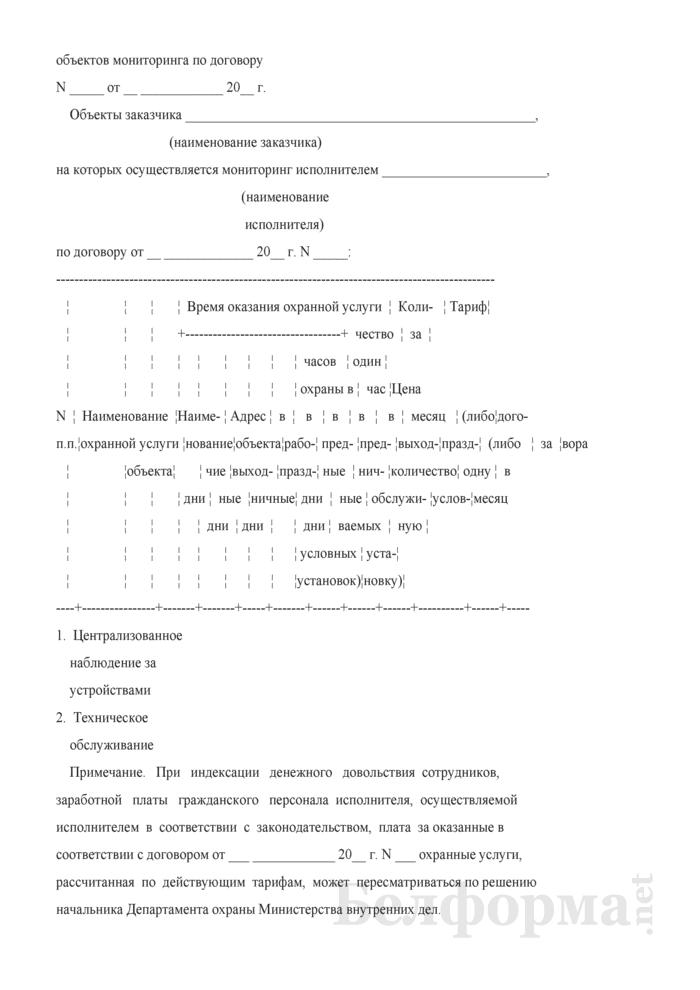 Типовой договор об оказании Департаментом охраны Министерства внутренних дел охранных услуг по техническому мониторингу осуществления охраны объектов работниками охраны организаций. Страница 11