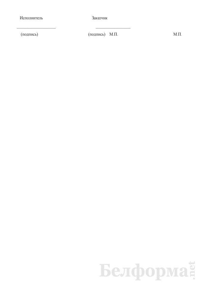 Типовой договор об оказании Департаментом охраны Министерства внутренних дел охранных услуг по техническому мониторингу осуществления охраны объектов работниками охраны организаций. Страница 12