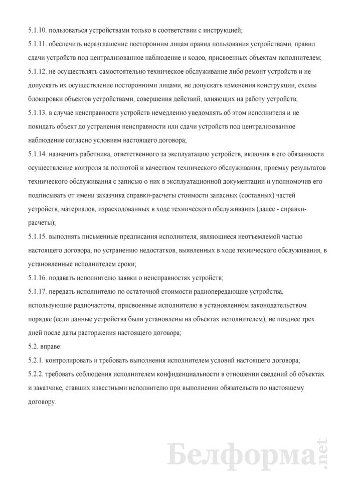 Типовой договор об оказании Департаментом охраны Министерства внутренних дел охранных услуг по техническому мониторингу осуществления охраны объектов работниками охраны организаций. Страница 5
