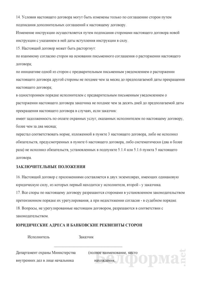 Типовой договор об оказании Департаментом охраны Министерства внутренних дел охранных услуг по техническому мониторингу осуществления охраны объектов работниками охраны организаций. Страница 8