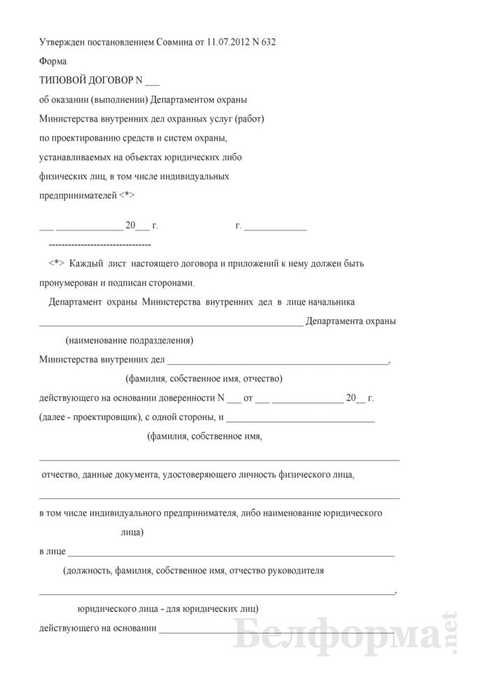 Типовой договор об оказании (выполнении) Департаментом охраны Министерства внутренних дел охранных услуг (работ) по проектированию средств и систем охраны, устанавливаемых на объектах юридических либо физических лиц, в том числе индивидуальных предпринимателей. Страница 1