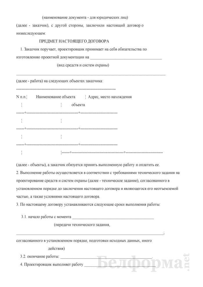 Типовой договор об оказании (выполнении) Департаментом охраны Министерства внутренних дел охранных услуг (работ) по проектированию средств и систем охраны, устанавливаемых на объектах юридических либо физических лиц, в том числе индивидуальных предпринимателей. Страница 2