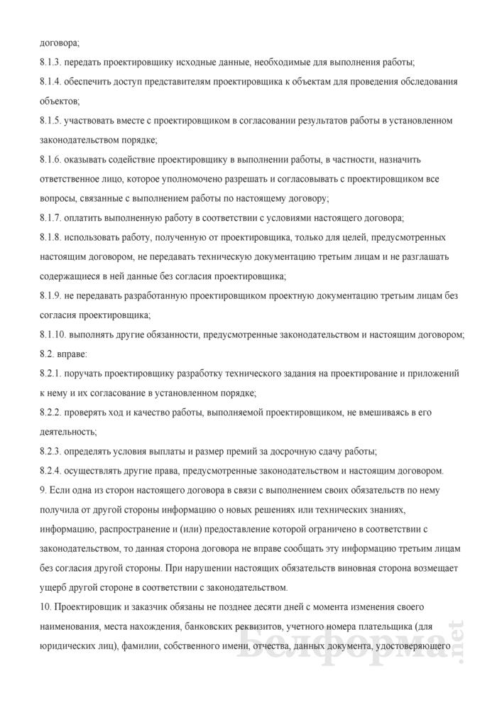 Типовой договор об оказании (выполнении) Департаментом охраны Министерства внутренних дел охранных услуг (работ) по проектированию средств и систем охраны, устанавливаемых на объектах юридических либо физических лиц, в том числе индивидуальных предпринимателей. Страница 4