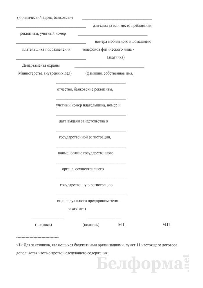 Типовой договор об оказании (выполнении) Департаментом охраны Министерства внутренних дел охранных услуг (работ) по проектированию средств и систем охраны, устанавливаемых на объектах юридических либо физических лиц, в том числе индивидуальных предпринимателей. Страница 9