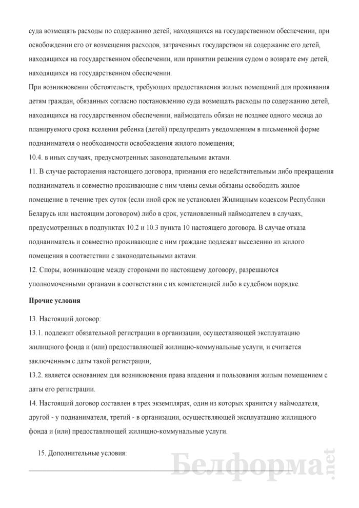 Типовой договор поднайма жилого помещения (части жилого помещения), занимаемого обязанными лицами по договору найма жилого помещения государственного жилищного фонда. Страница 6