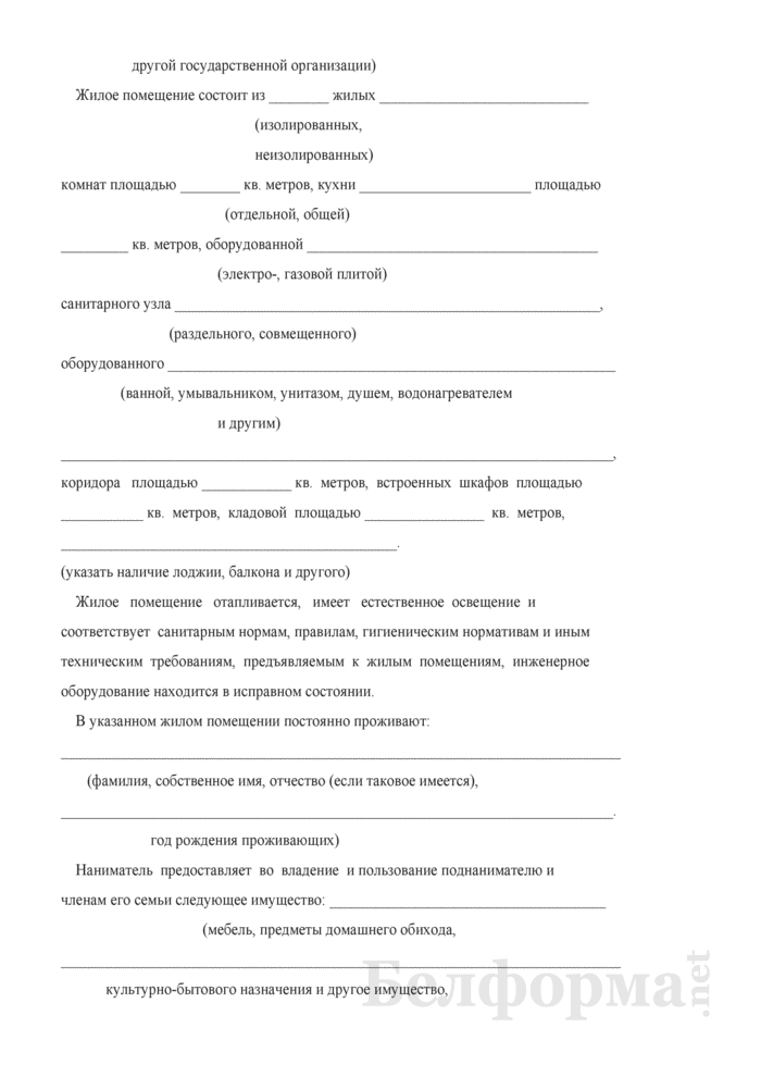 Типовой договор поднайма жилого помещения государственного жилищного фонда. Страница 3