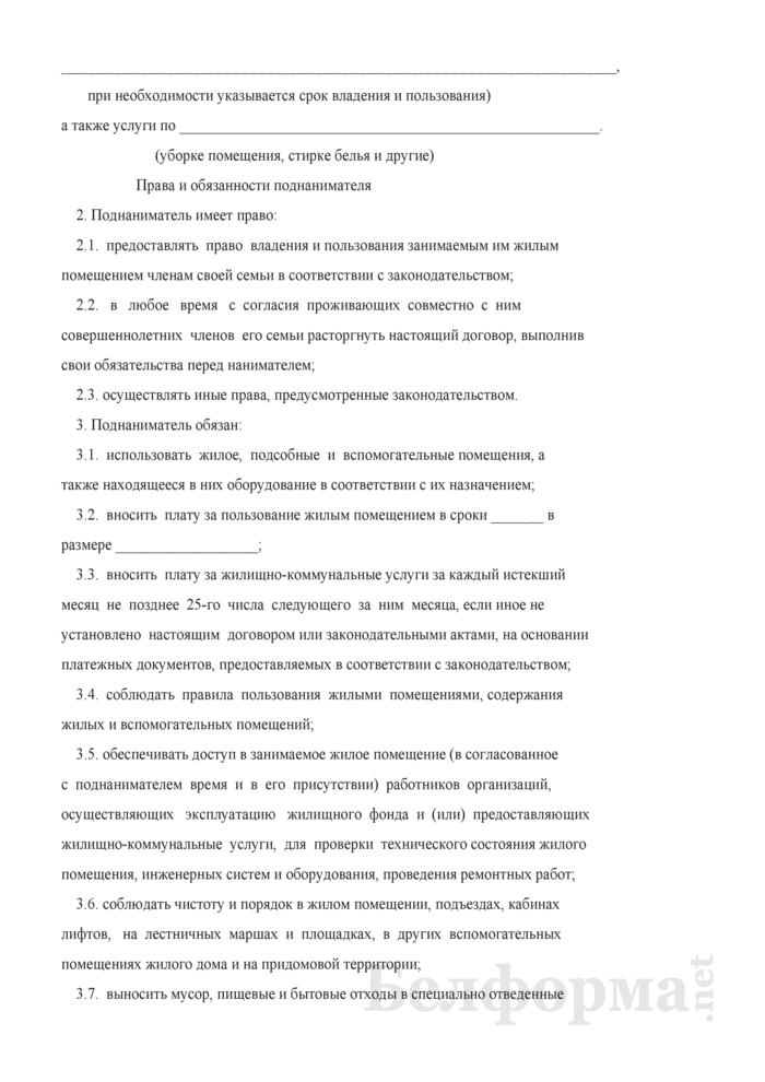 Типовой договор поднайма жилого помещения государственного жилищного фонда. Страница 4