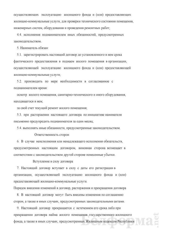 Типовой договор поднайма жилого помещения государственного жилищного фонда. Страница 6
