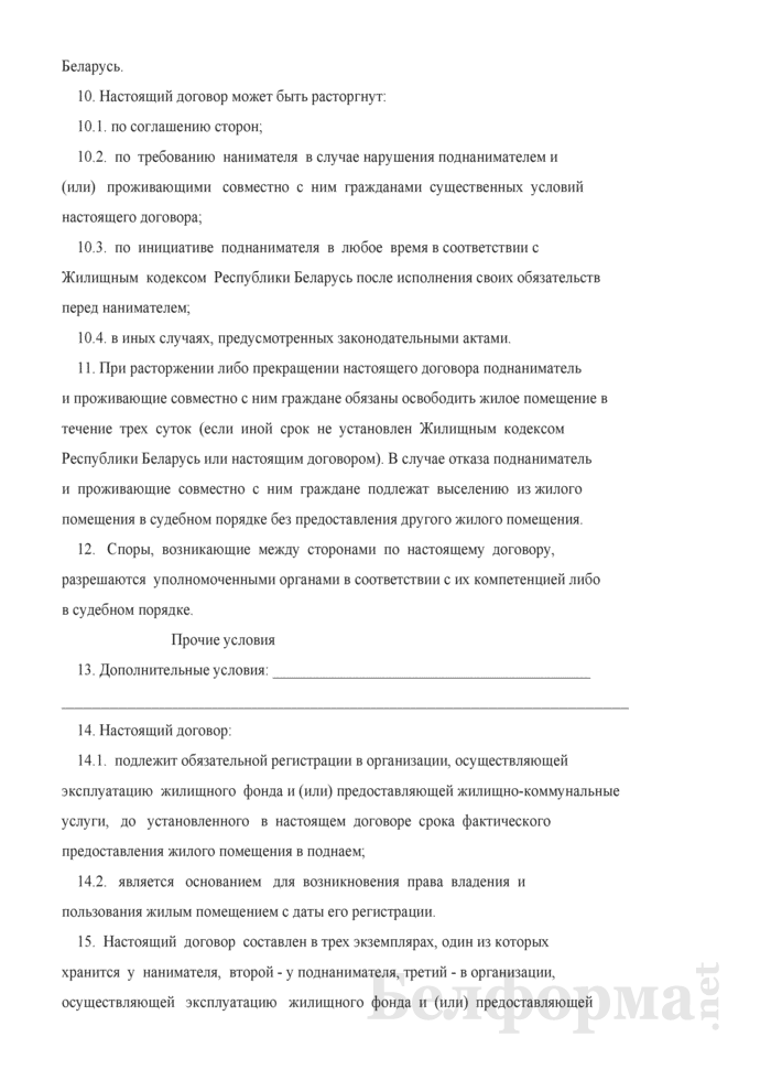 Типовой договор поднайма жилого помещения государственного жилищного фонда. Страница 7