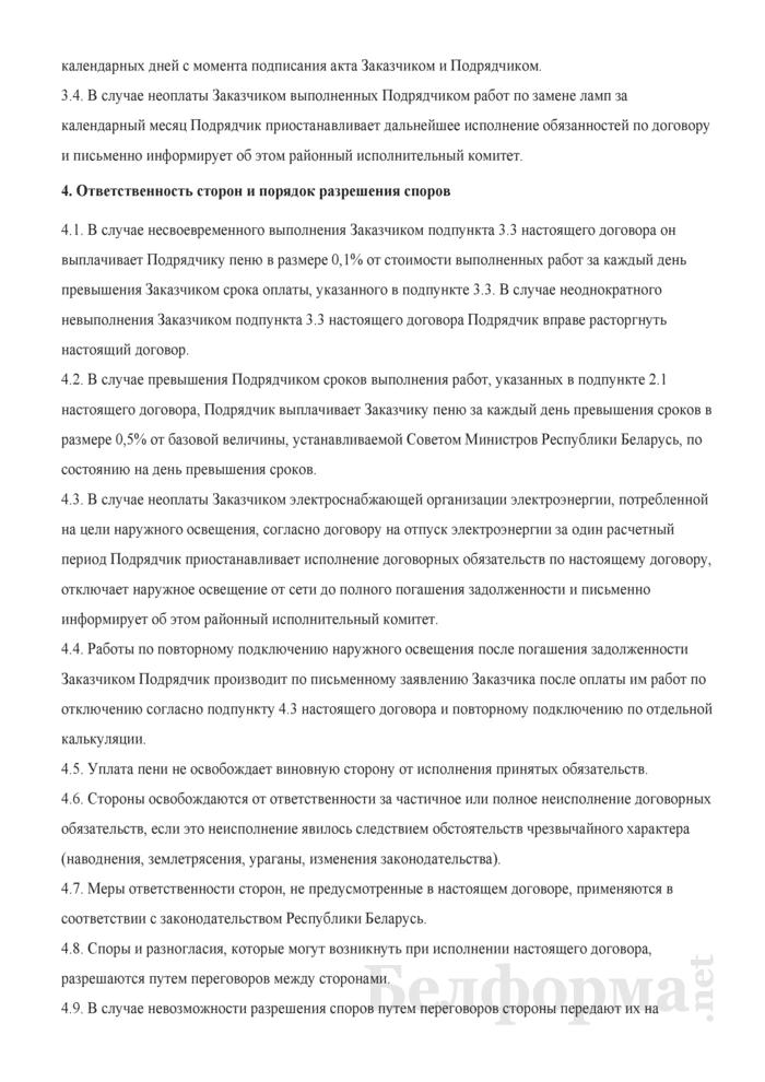 Типовой договор подряда на техническое обслуживание наружного освещения в сельских населенных пунктах. Страница 3