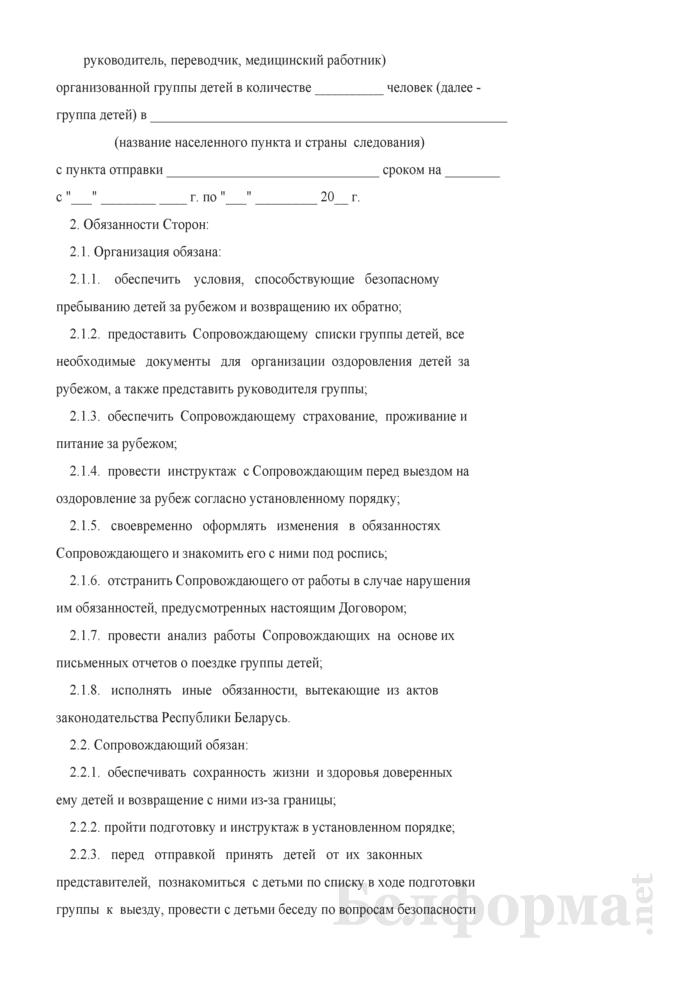 Типовой договор (соглашение) о сопровождении организованной группы детей, выезжающих на оздоровление за рубеж. Страница 2
