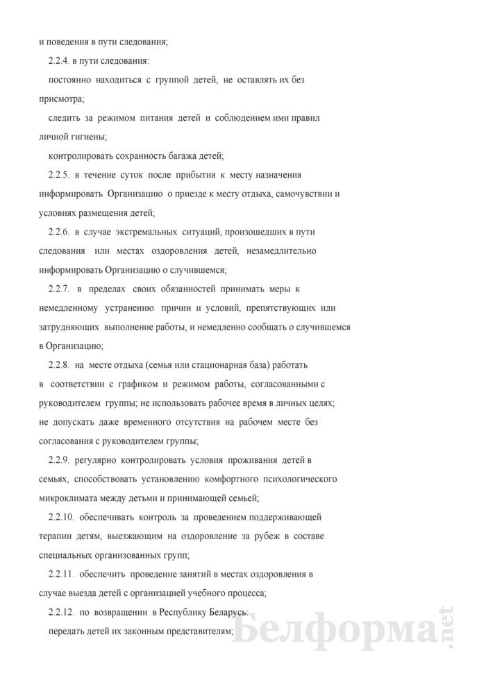 Типовой договор (соглашение) о сопровождении организованной группы детей, выезжающих на оздоровление за рубеж. Страница 3
