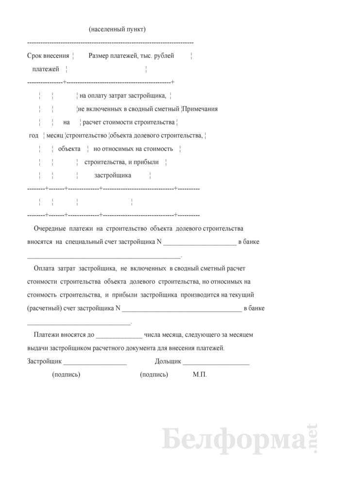 Типовой договор создания объекта долевого строительства с использованием государственной поддержки и (или) с ограниченной прибылью застройщика (Форма). Страница 22